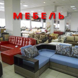 Магазины мебели Акбулака
