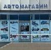 Автомагазины в Акбулаке