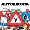 Автошколы в Акбулаке